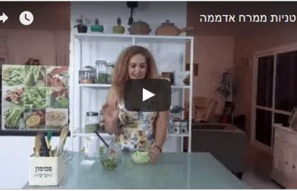איך להכין ממרח אדממה טבעוני טעים בטירוף!