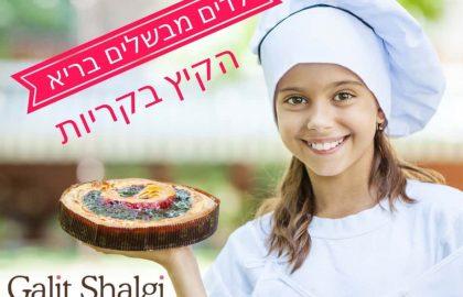 ילדים מבשלים בריא- סדנת קיץ לילדים